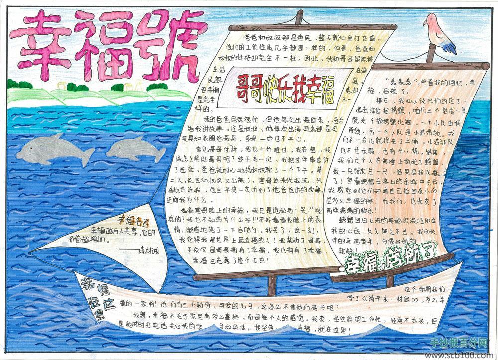 幸福帆船号手抄报模板