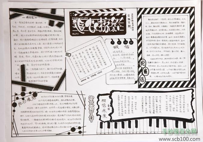 诚信手抄报版面设计图