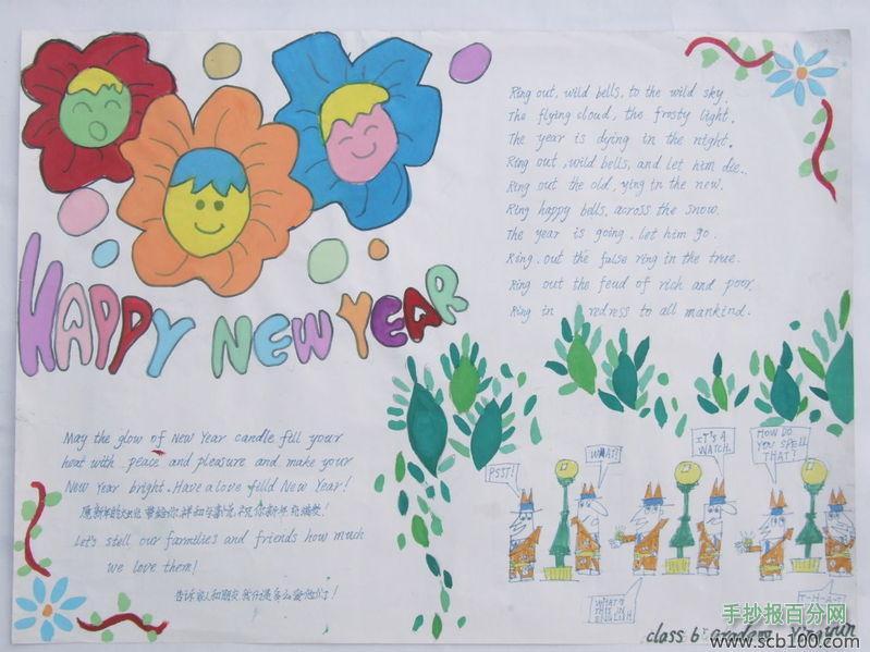 新年英语手抄报版面设计图