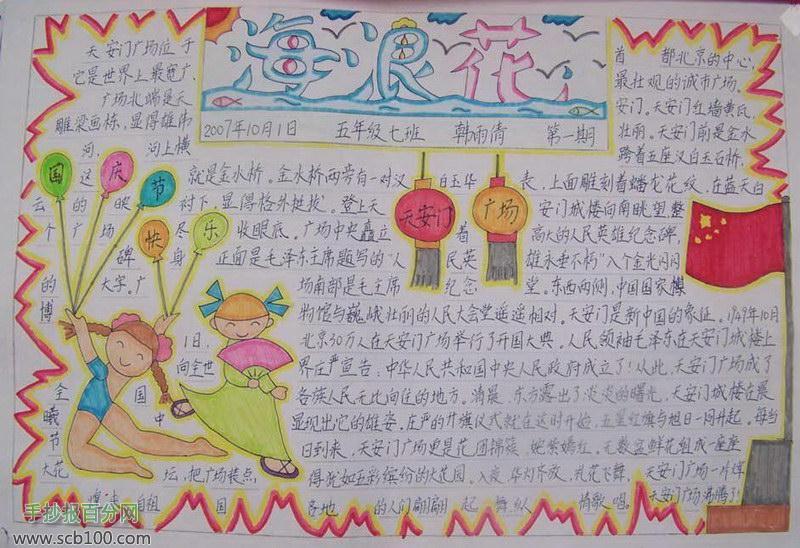 初二国庆节手抄报图片