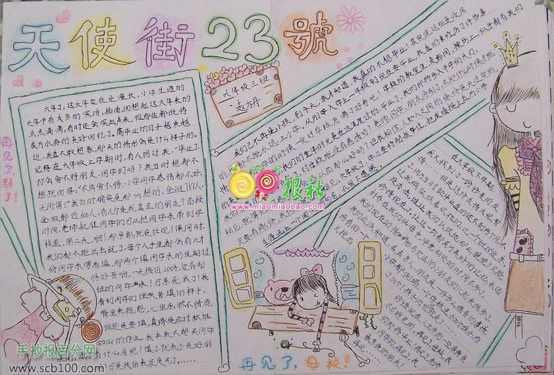关于母校的手抄报版面设计图