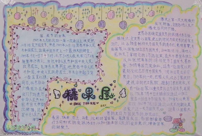 小学六年级手抄报设计图
