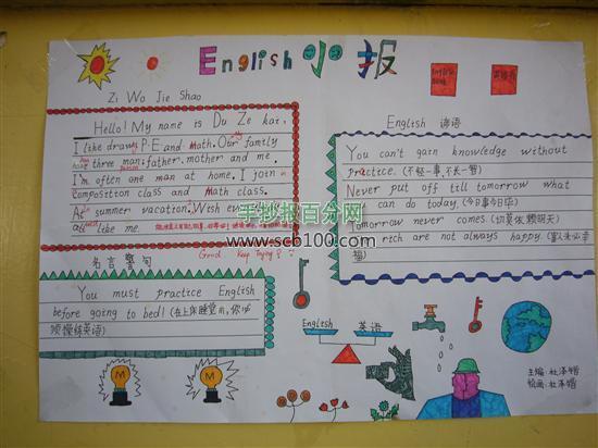 初中英语手抄报版面设计图 英语手抄报