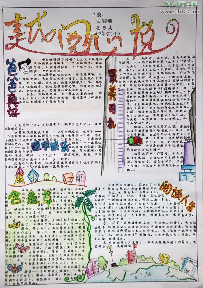 初中阅读手抄报版面设计图