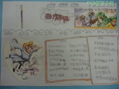 西游记童话 手抄报内容
