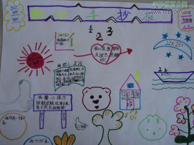 三年级数学手抄报图片二