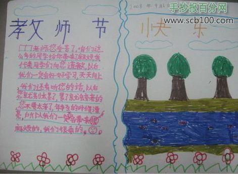 2017四年级简单教师节手抄报内容图片