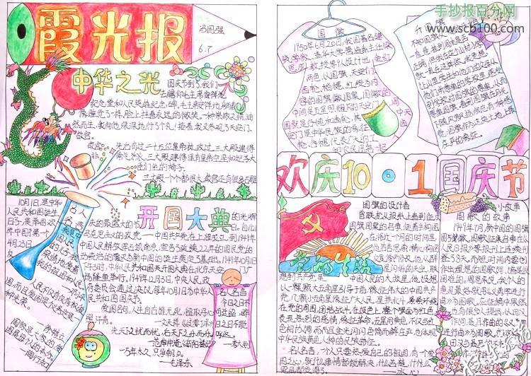 小学生国庆节手抄报作品