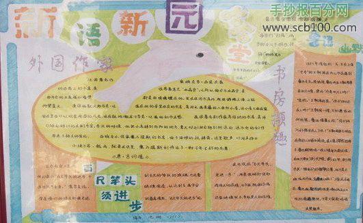三年级语文手抄报图片