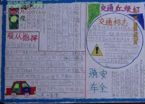 小学生交通安全手抄报资料