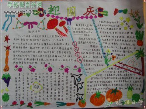 国庆节英语手比较版面设计和资料平面设计广州什么公司抄报好图片