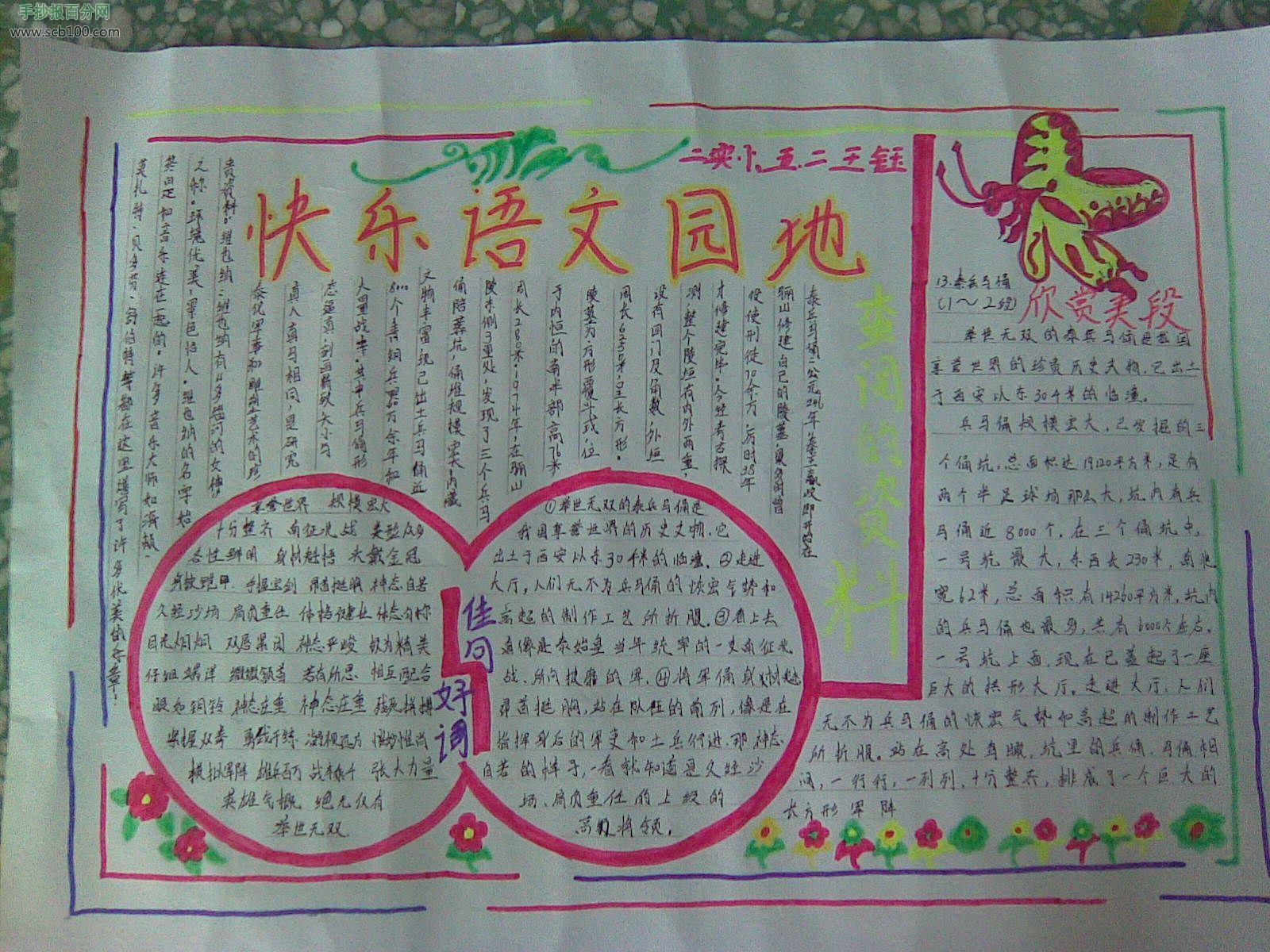 五年级语文手抄报设计图