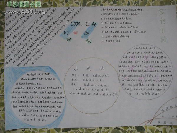 宣传环保手抄报模板 稠州中学2008年国庆综合实践活动手抄
