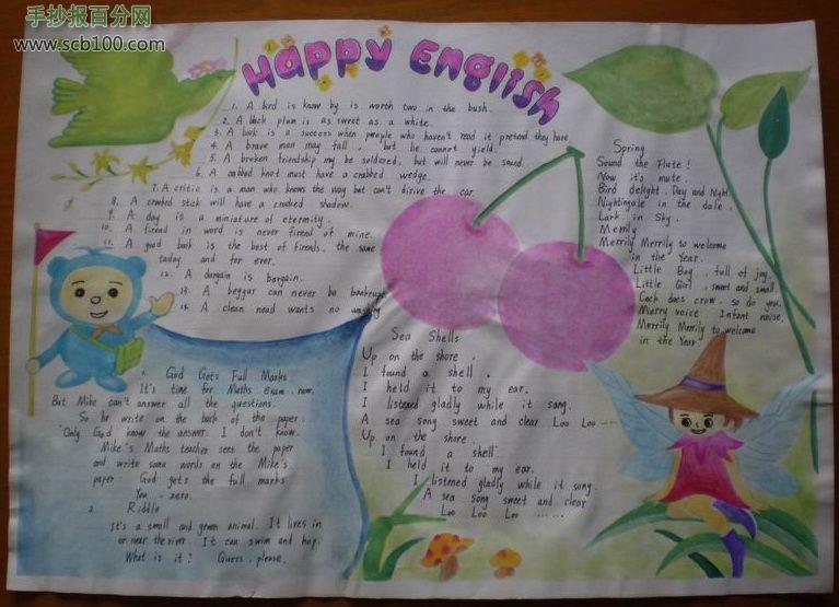 >> 四年级英语手抄报图  四年级英语单词全部答:小学四年级上册英语