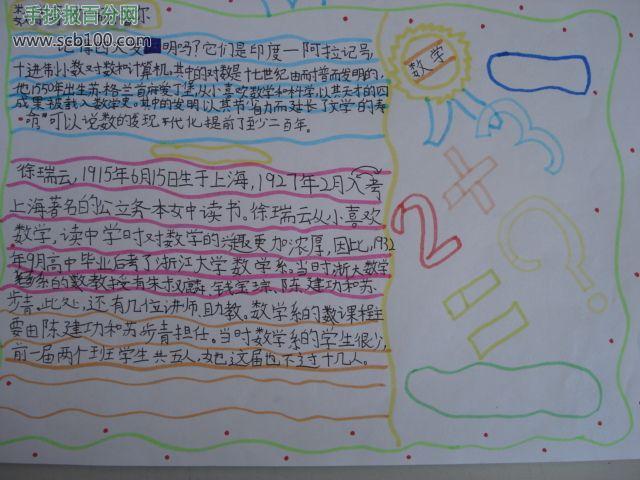 二年级数学手抄报花边展示
