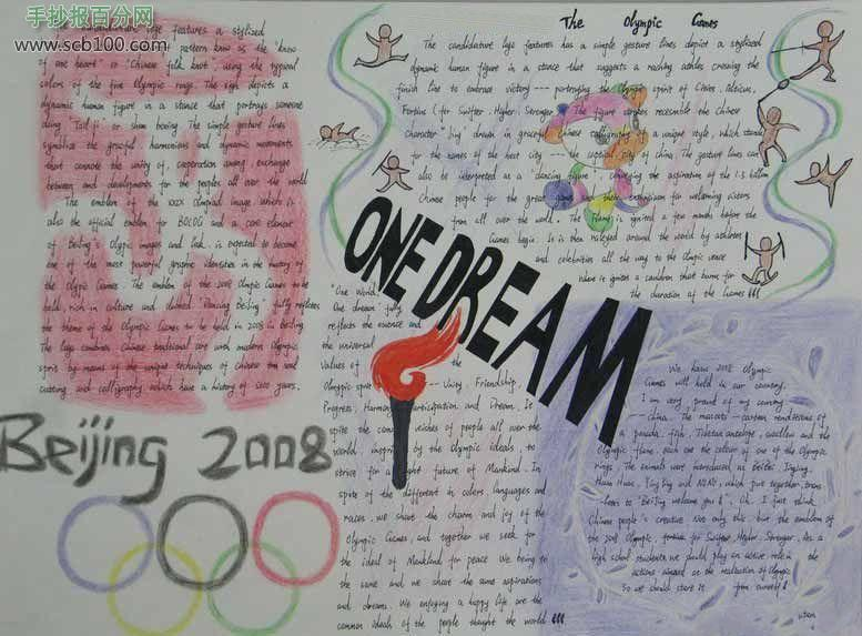 小学生迎奥运手抄报图片