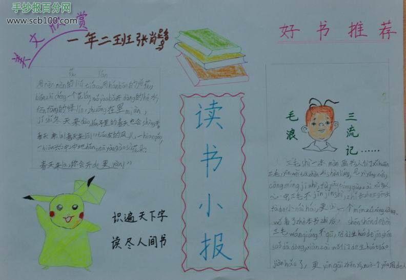 一年级读书手抄报图片大全【二】:读书手抄报用名人名言-一年级读