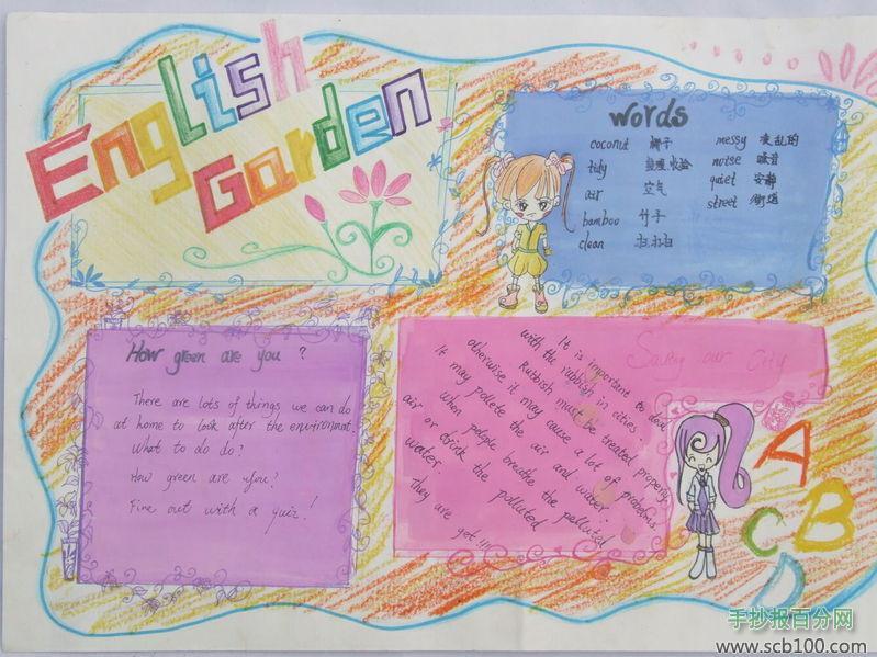节手抄报版面设计模板 小报吧  小学生植树节手抄报——有趣的植物