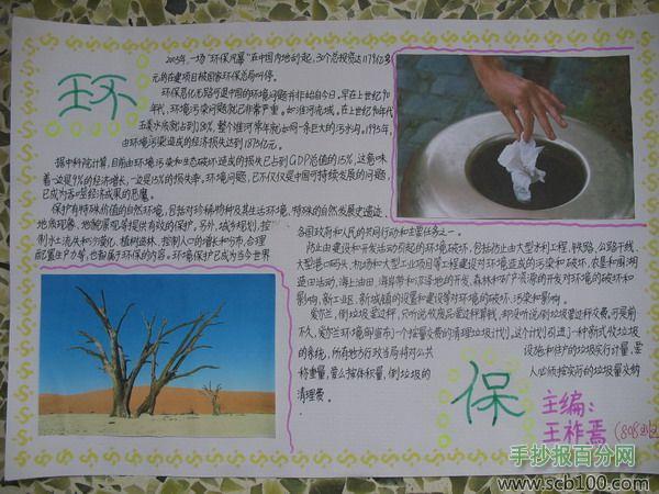 有关环保的手抄报版面设计图
