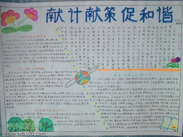 构建和谐校园手抄报版面设计图