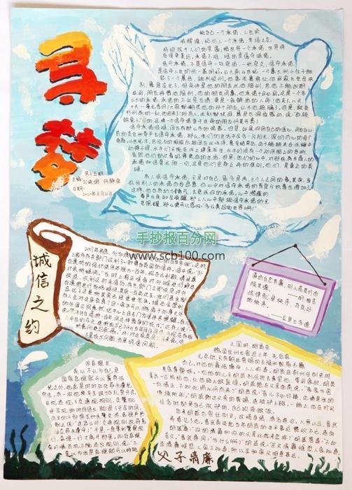 放飞梦想手抄报大全图片 放飞梦想我的中国梦手抄报图片